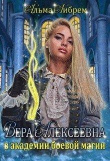 Вера Алексеевна в академии боевой магии