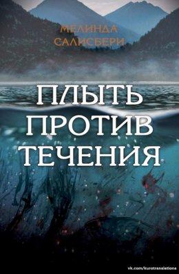 Плыть против течения