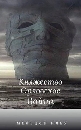 Княжество Орловское. Война