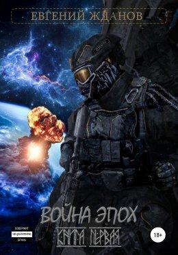 Война эпох