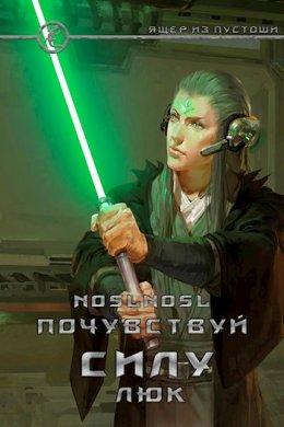Почувствуй силу, Люк