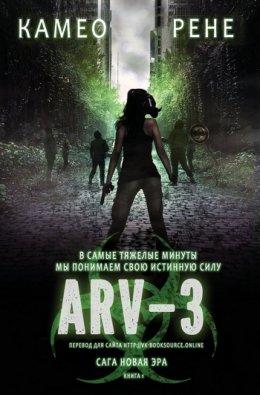 АРВ-3