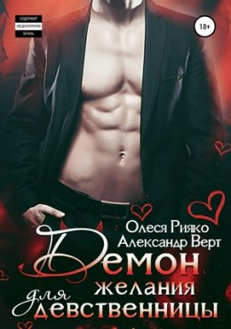 Демон желания для девственницы