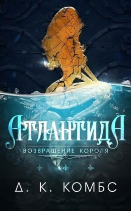 Атлантида: возвращение короля