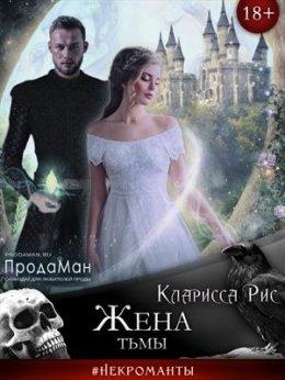 Жена тьмы