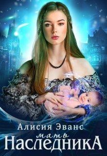 Мать наследника