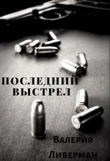 Последний выстрел
