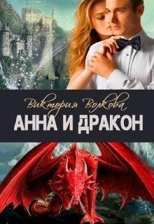 Анна и Дракон