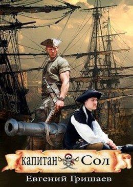 Капитан Сол