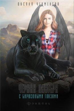 Чёрная пантера с бирюзовыми глазами