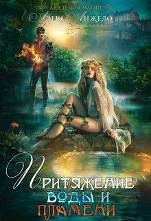 Академия магии. Притяжение воды и пламени
