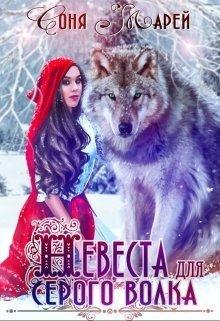 Невеста для серого волка