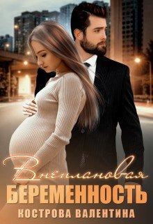 Внеплановая беременность