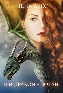 Я и дракон ботан