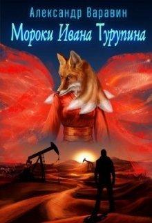 Мороки Ивана Турупина