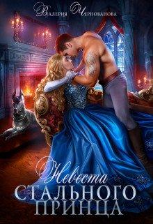 Невеста Стального принца. Книга 1