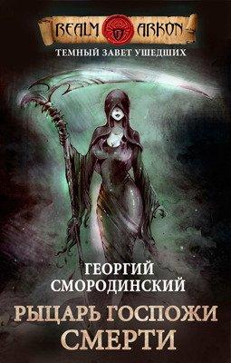 Рыцарь Госпожи Смерти