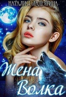 Жена Волка