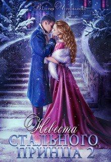 Невеста Стального принца. Книга 2