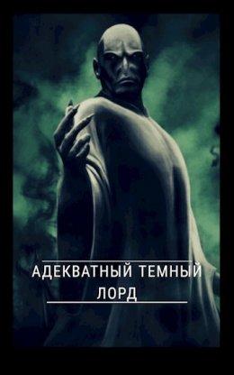Адекватный темный лорд