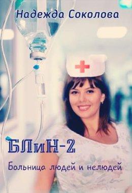 Больница людей и нелюдей 2