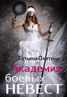 Академия боевых невест