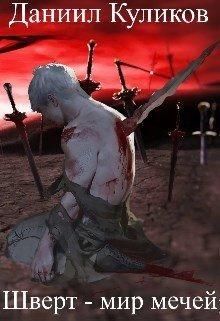 Шверт - мир мечей