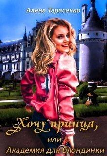 Хочу принца, или Академия для блондинки
