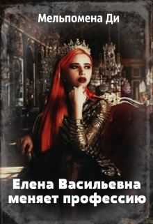 Елена Васильевна меняет профессию