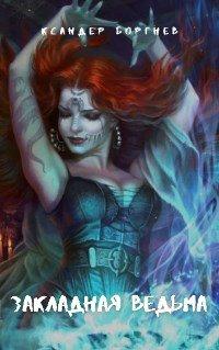 Закладная ведьма