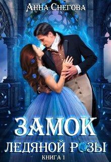 Замок ледяной розы. Книга 1