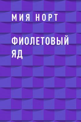 Фиолетовый яд