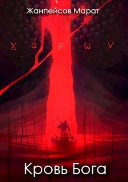 Кровь Бога. Книга первая