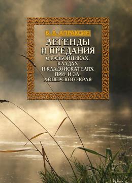 Легенды и предания о разбойниках, кладах и кладоискателях При- и Захоперского края