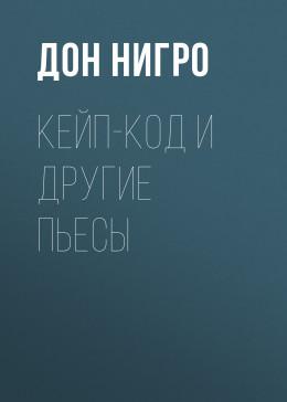 Кейп-Код и другие пьесы