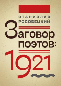 Заговор поэтов: 1921