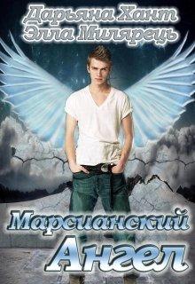 Марсианский ангел