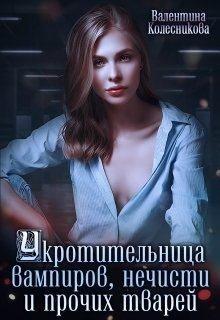 Укротительница вампиров, нечисти и прочих тварей