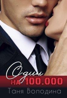 Один на 100.000