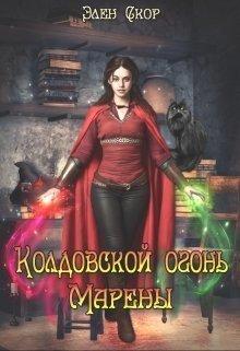 Колдовской огонь Марены
