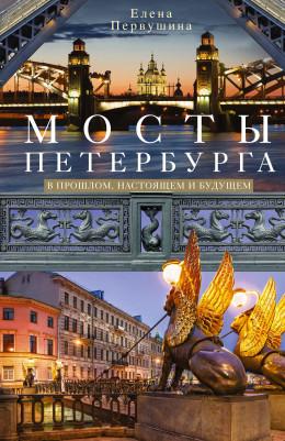 Мосты Петербурга. В прошлом, настоящем и будущем