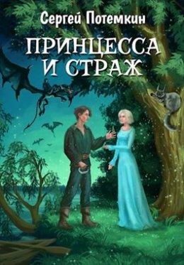 Принцесса и страж
