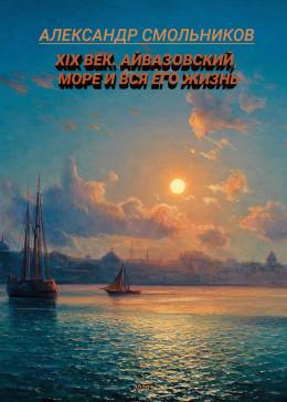XIX век. Айвазовский, море и вся его жизнь