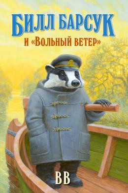 Билл Барсук и «Вольный ветер»