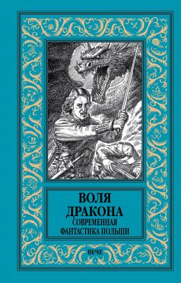 Воля дракона. Современная фантастика Польши