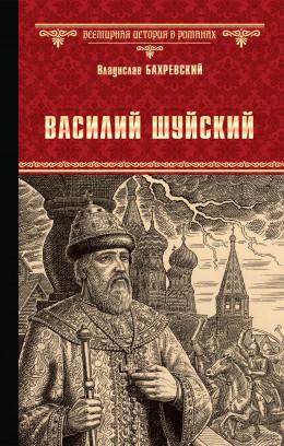 Василий Шуйский, всея Руси самодержец