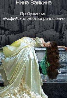 Эльфийское жертвоприношение