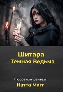Шитара - Темная Ведьма