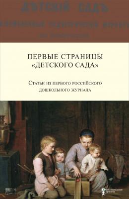 Первые страницы «Детского сада». Статьи из первого российского дошкольного журнала (1866–1868 гг.)