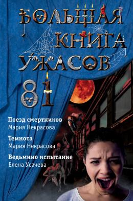 Большая книга ужасов – 81